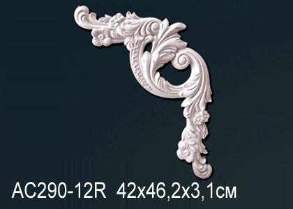 Угловой элемент Perfect AC290-12R