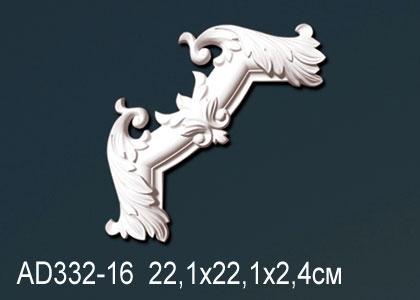 Угловой элемент Perfect AD332-16