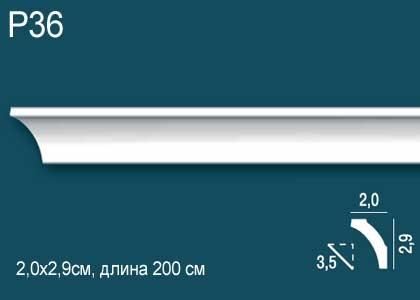 Карниз повышенной прочности Perfect Plus P36