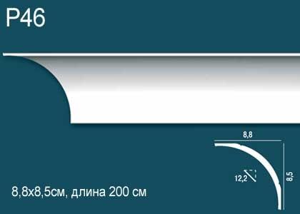 Карниз повышенной прочности Perfect Plus P46 клей в подарок