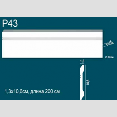 Perfect Plus P43 клей в подарок