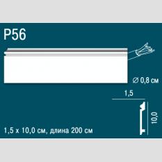 Perfect Plus P56